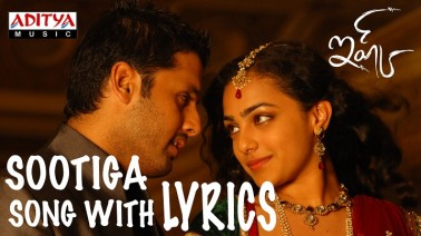 Sutiga Choodaku Song Lyrics