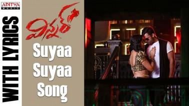 Suya Suya Song Lyrics