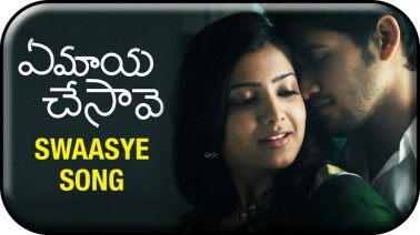 Swaasye Song Lyrics