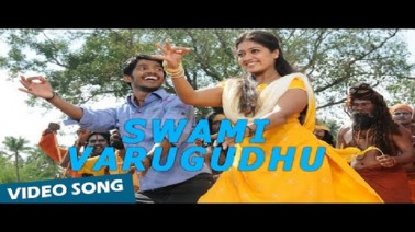 Saami Varuguthu Song Lyrics