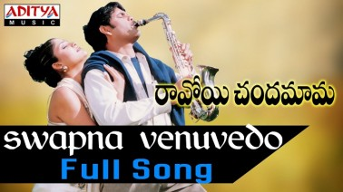 Swapna Venuvedo Song Lyrics