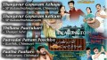 Thanjavur Gopuram Ketkum Song Lyrics