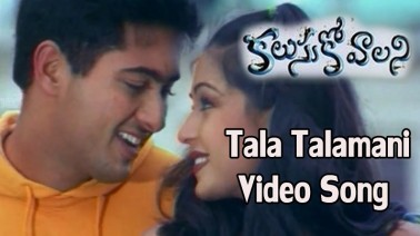 Tala Tala Mani Song Lyrics