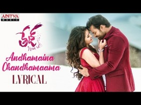 Andhamaina Chandhamaama Song Lyrics