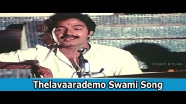 Telavarademo Swamy Jesudas Song Lyrics