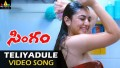 Teliyadule Song Lyrics