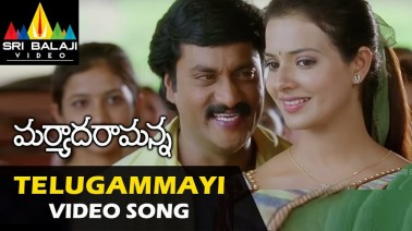 Telugammai Song Lyrics