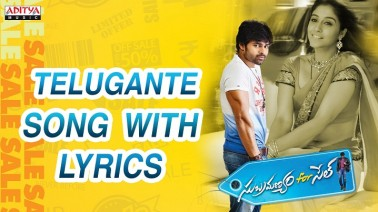 Telugante Song Lyrics