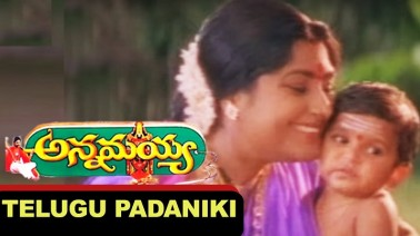 Telugu Padhaaniki Song Lyrics
