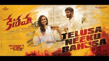 Telusa Neeku Bahusa Song Lyrics