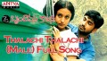 Thalachi Thalachi Choosa Song Lyrics