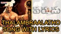 Thalambraalatho Song Lyrics