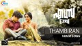 Thambiran Song Lyrics