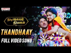 Thandhaay Song Lyrics