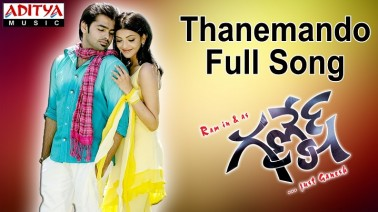 Tanemandho Andholedho Song Lyrics