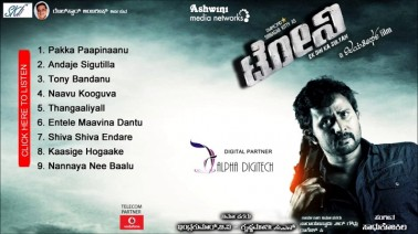 Thangaliyalu Song Lyrics