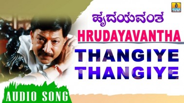 Thangiye Song Lyrics