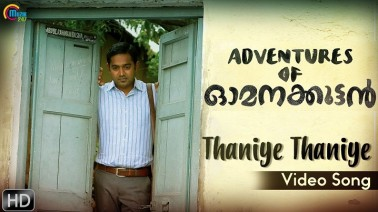Thaniye Thaniye Song Lyrics