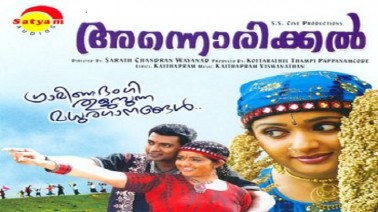 Tharakarani Song Lyrics