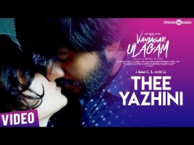 Thee Yazhini Song Lyrics