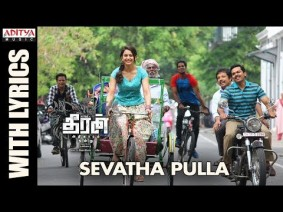 Sevatha Pulla Manasukulla Song Lyrics