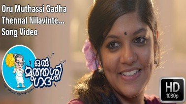 Thennal Nilavinte Song Lyrics