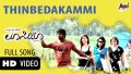 Tinbedakammi Song Lyrics
