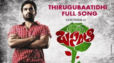 Thirugubaatidhi Song Lyrics