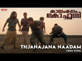 Thjanajana Naadam Song Lyrics