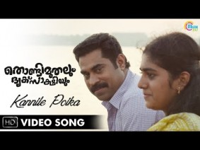 Kannile Poika Song Lyrics