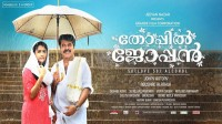 Thoppil Joppan Lyrics