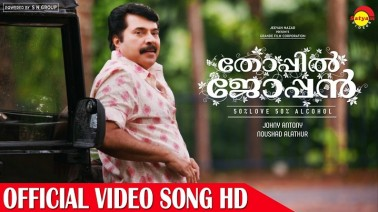 Thoppil Joppan Title Song Lyrics