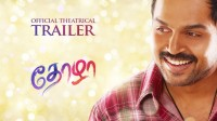 Thozha 2016 Lyrics