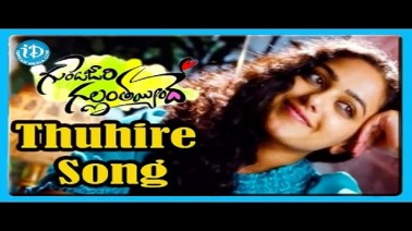 Thu Hi Rey Song Lyrics