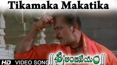 Tikamaka Makatika Song Lyrics