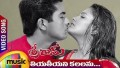 Tiyateeyani Kalalanu Song Lyrics