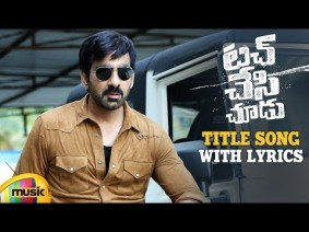 Touch Chesi Chudu Title Song Lyrics