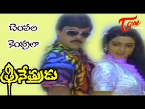 Chempala Kempula Song Lyrics