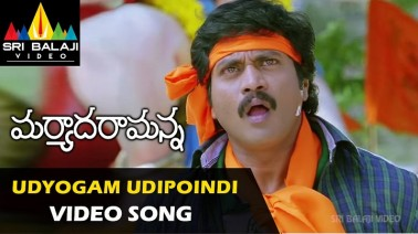 Udyogam Poyindi Song Lyrics