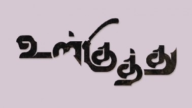 Ul Kuthu Lyrics