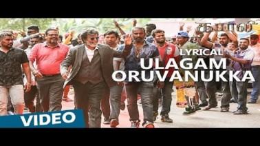 Ulagam Oruvanukka Song Lyrics