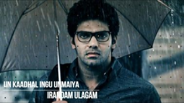 Un Kaadhal Ingu Unmaiya Song Lyrics