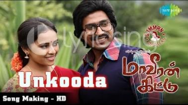 Unkooda Thunaiyaga Song Lyrics