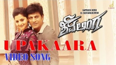 Upakaara Song Lyrics