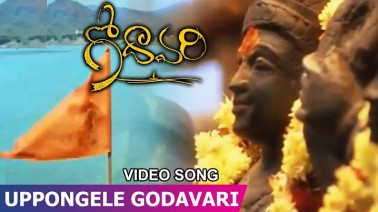 Uppongele Godavari Song Lyrics