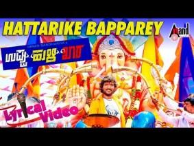 Hatharike Bappa Song Lyrics