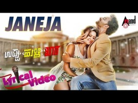 Janeja Song Lyrics