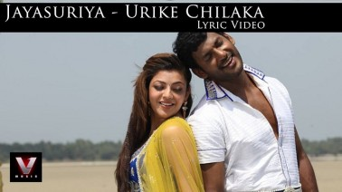 Urike Chilaka Song Lyrics
