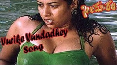 Uurike Undadhey Song Lyrics