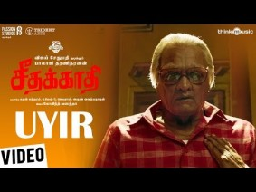 Uyir Song Lyrics